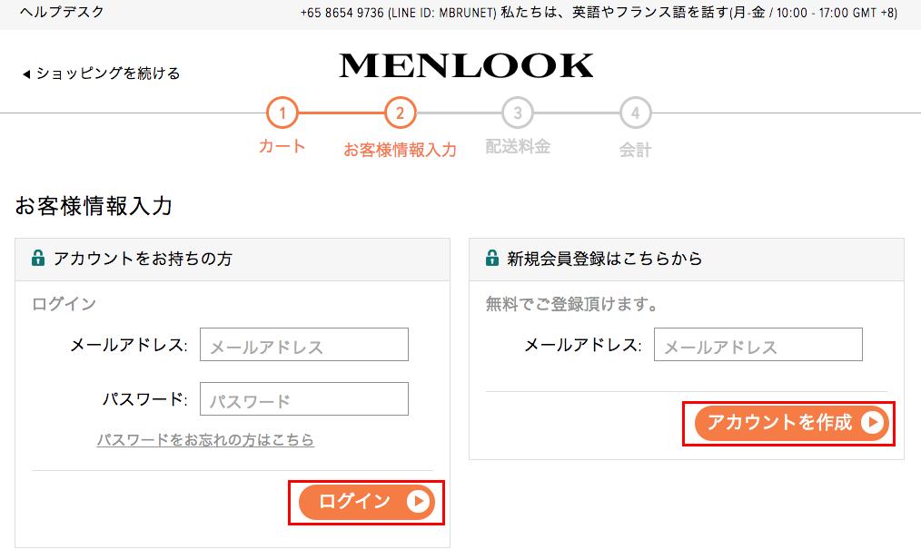 menlook_04